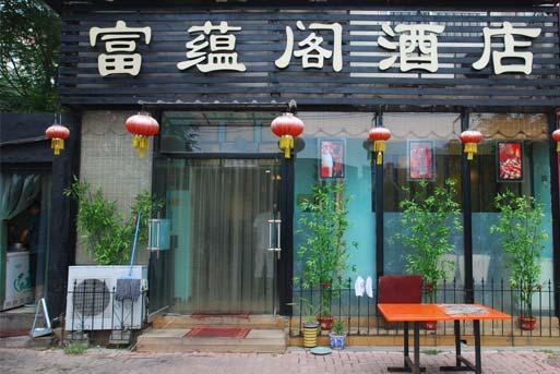 [칭다오/청도맛집] 푸윈거(富蕴阁)-음식맛은 고급식당, 가격은 ...
